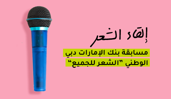 Emirates NBD Poetry For All Competition