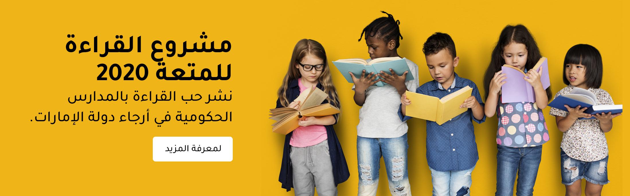Reading For Pleasure Arabic
