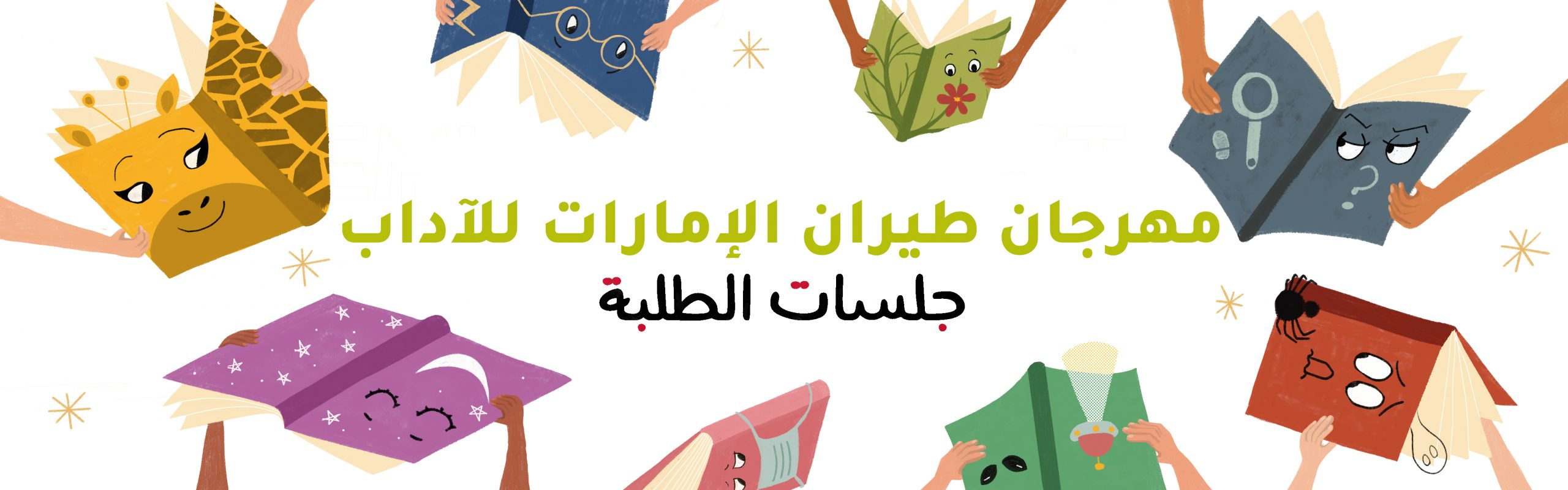 Emirates LitFest Student Edition (Arabic)
