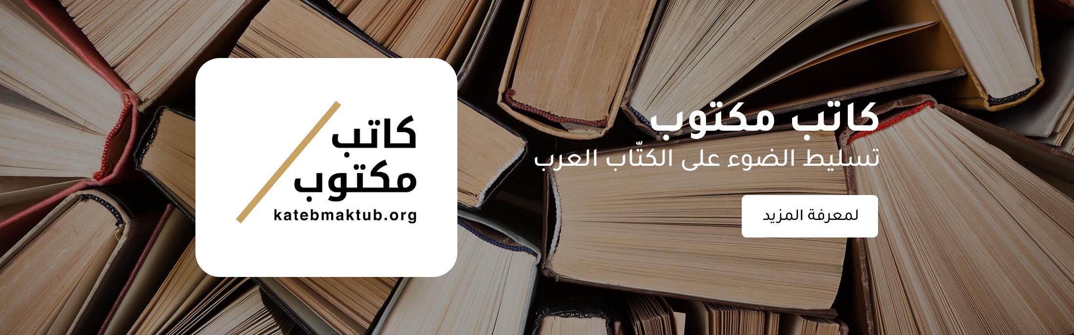 Kateb Maktub Arabic