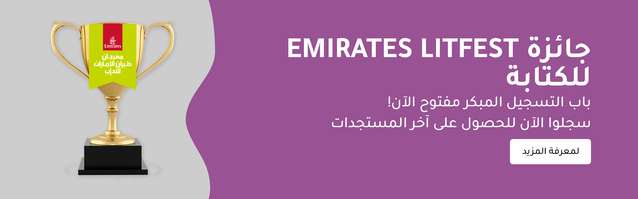 Emirates LitFest Writing Prize Pre-Registration
