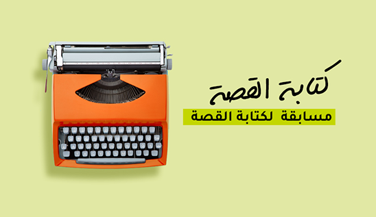 Oxford University Press Story Writing Competition